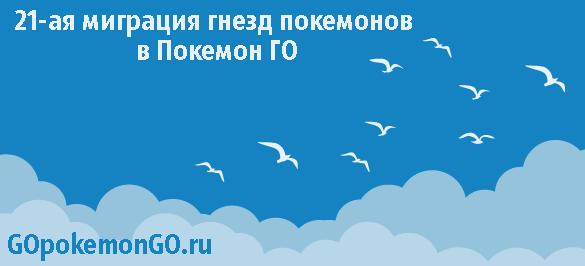 21-ая миграция гнезд покемонов в Покемон ГО