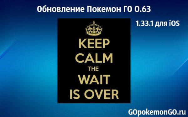 Обновление Покемон ГО 0.63