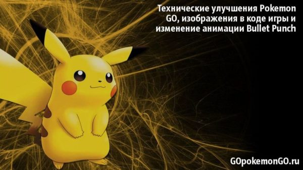 Технические улучшения Pokemon GO, изображения в коде игры и изменение анимации Bullet Punch