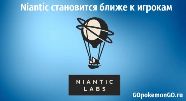 Niantic становится ближе к игрокам
