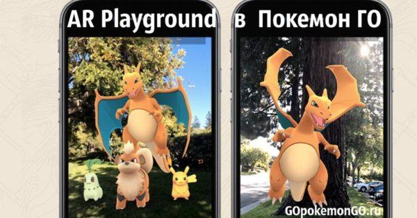 AR Playground в Покемон ГО