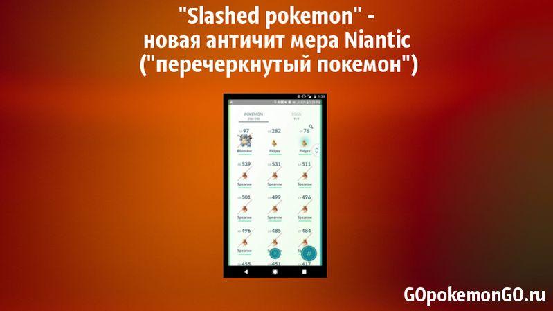 """""""Slashed pokemon"""" - новая античит мера Niantic (""""перечеркнутый покемон"""")"""