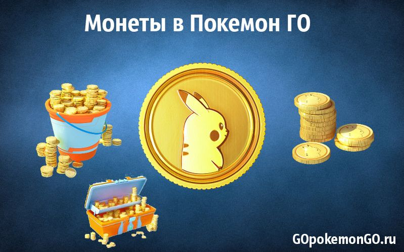 Монеты в Покемон ГО