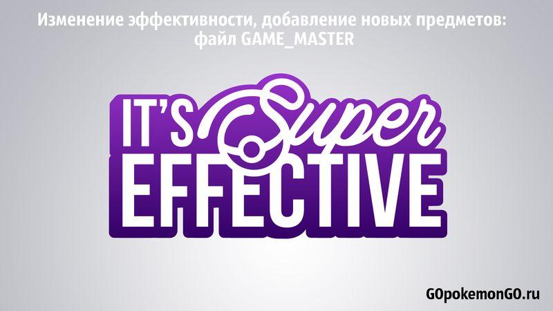 Изменение эффективности, добавление новых предметов: файл GAME_MASTER