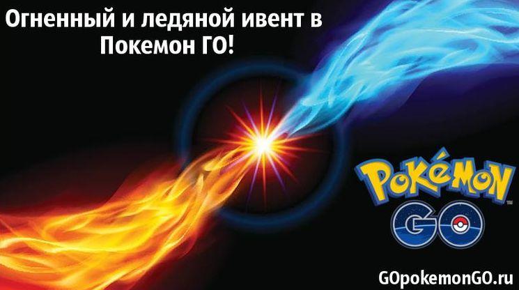 Огненный и ледяной ивент в Покемон ГО!