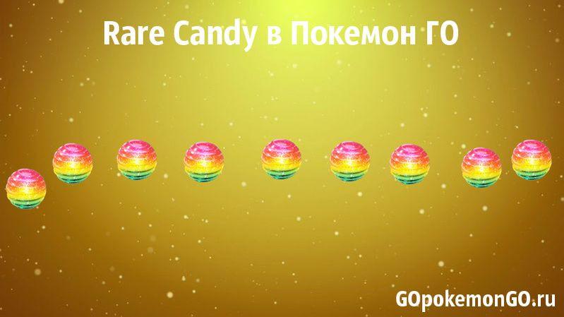 Rare Candy в Покемон ГО