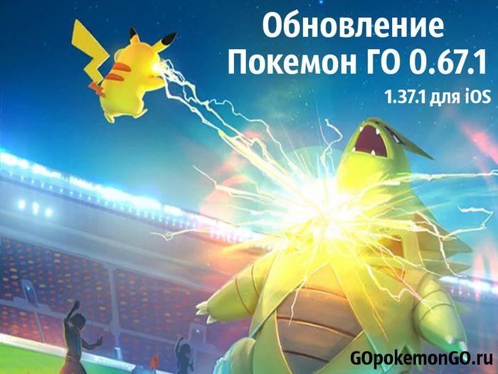 Обновление Покемон ГО 0.67.1
