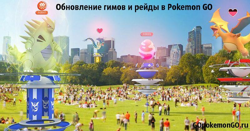 Обновление гимов и рейды в Pokemon GO