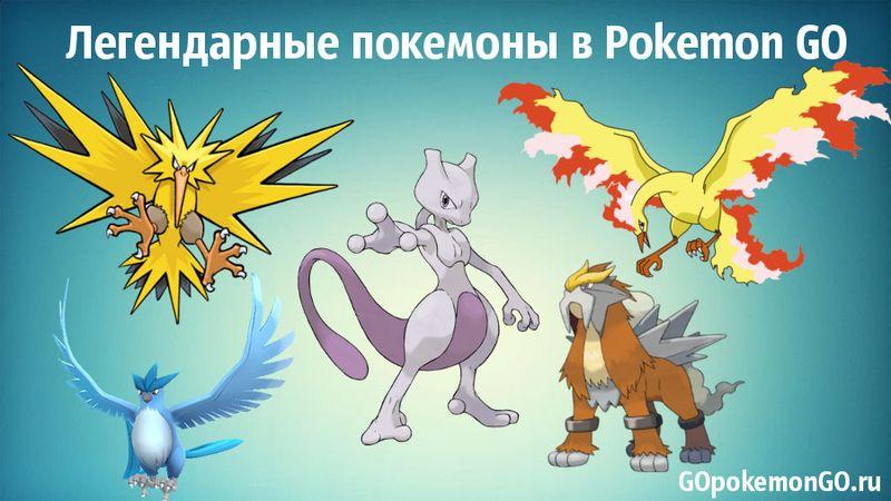 Легендарные покемоны в Pokemon GO