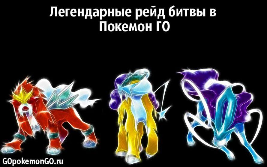 Легендарные рейд битвы в Покемон ГО