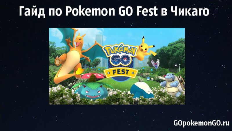 Гайд по Pokemon GO Fest в Чикаго