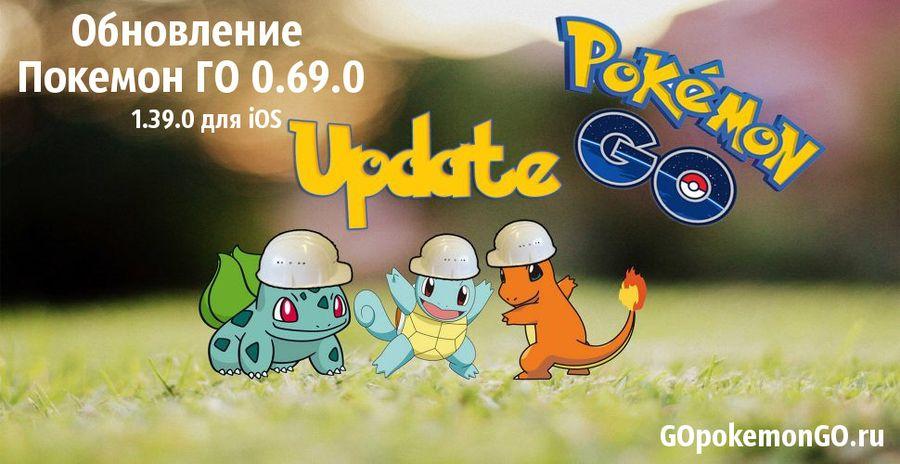 Обновление Покемон ГО 0.69.0