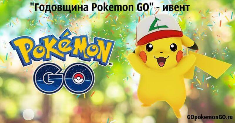"""Годовщина Pokemon GO"" - ивент"