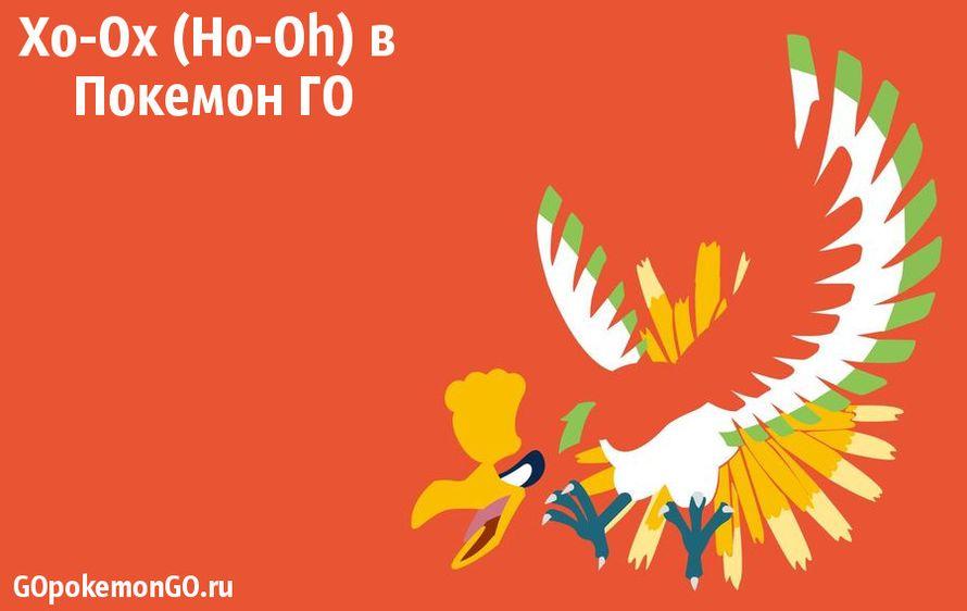 Хо-Ох (Ho-Oh) в Покемон ГО