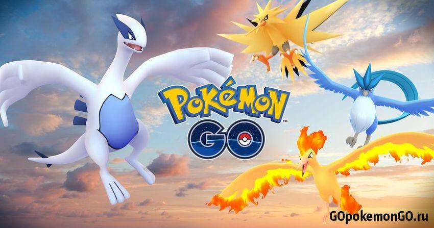 Артикуно и Лугия уже в Pokemon GO!
