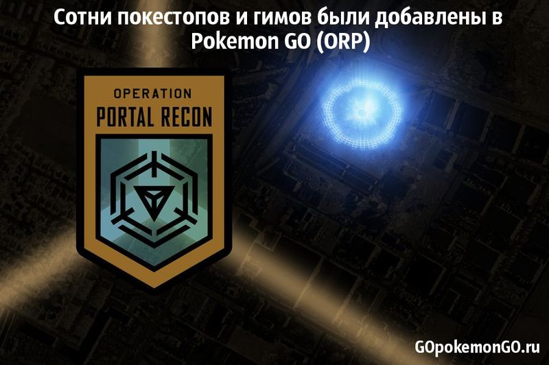 Сотни покестопов и гимов были добавлены в Pokemon GO (ORP)