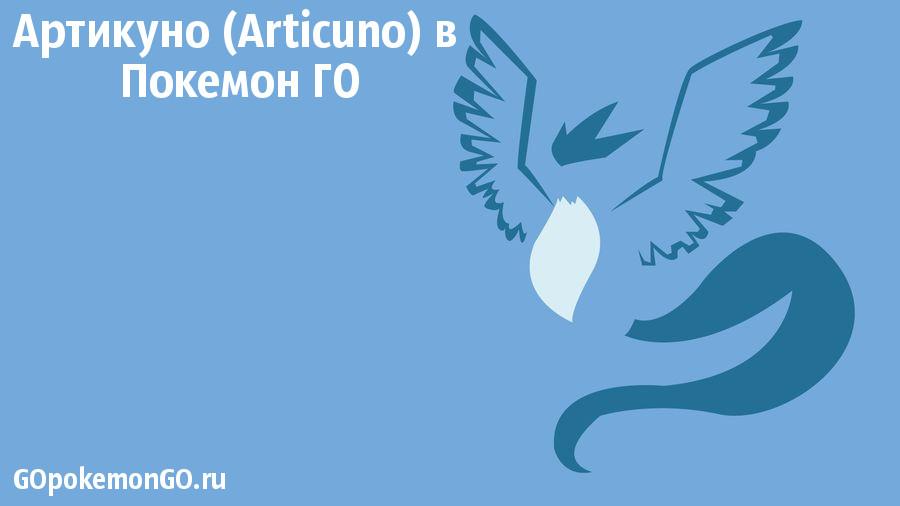 Артикуно (Articuno) в Покемон ГО