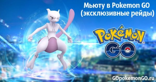 Мьюту в Pokemon GO (эксклюзивные рейды)
