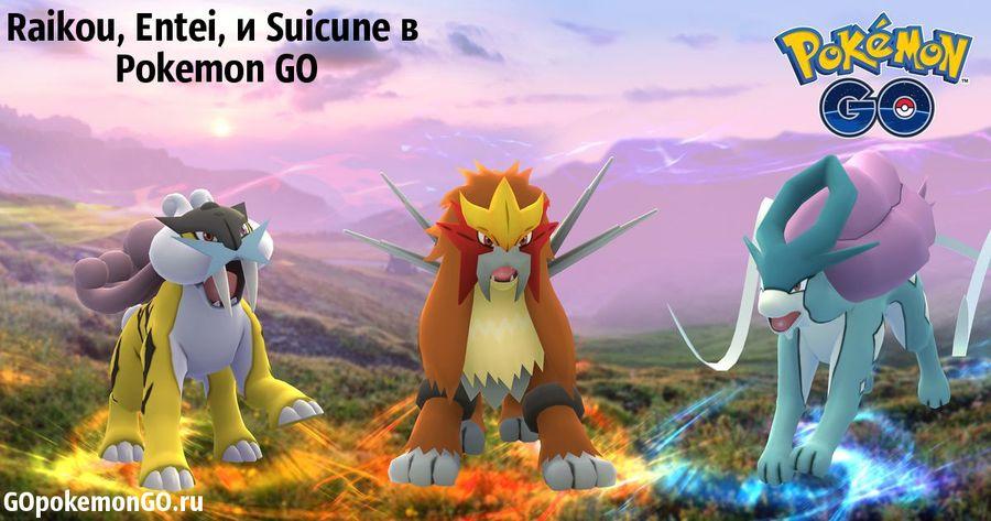 Raikou, Entei, и Suicune в Pokemon GO