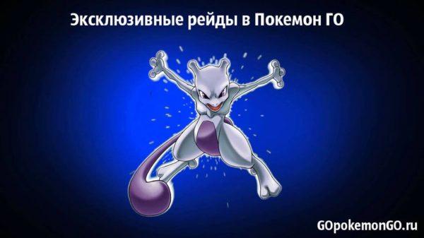 Эксклюзивные рейды в Покемон ГО