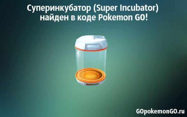 Суперинкубатор (Super Incubator) найден в коде Pokemon GO!