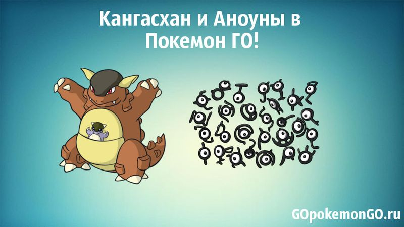 Кангасхан и Аноуны в Покемон ГО!