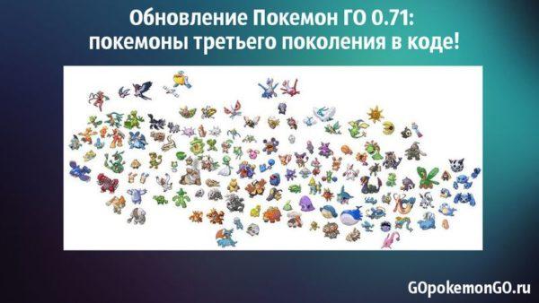 Обновление Покемон ГО 0.71: покемоны третьего поколения в коде!