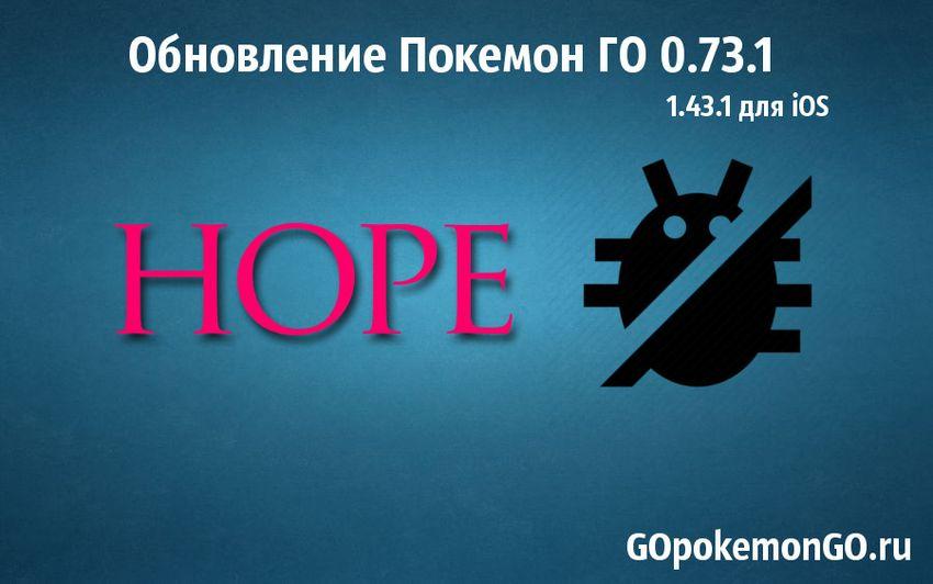 Обновление Покемон ГО 0.73.1