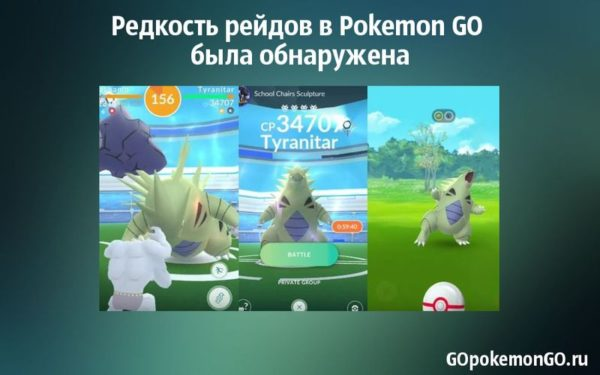 Редкость рейдов в Pokemon GO была обнаружена