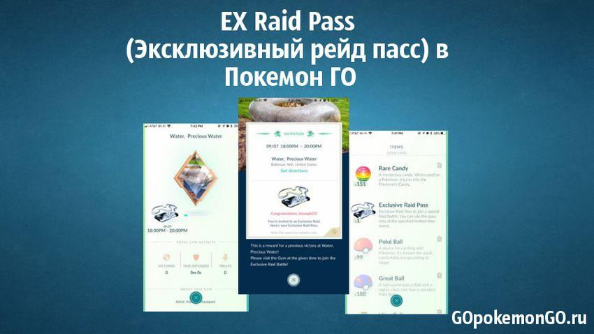 EX Raid Pass (Эксклюзивный рейд пасс) в Покемон ГО