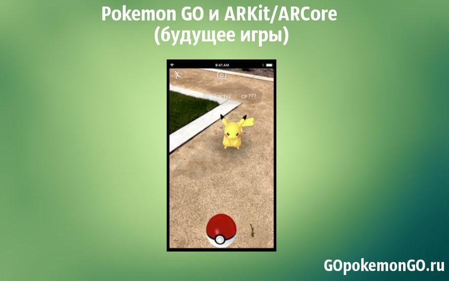 Pokemon GO и ARKit/ARCore (будущее игры)