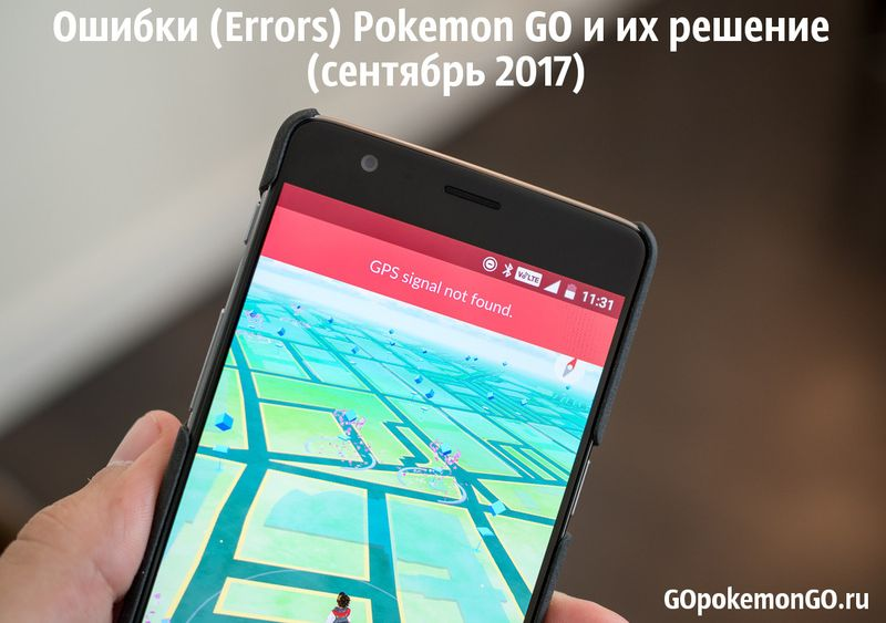 pokemon-gps-signal-lost