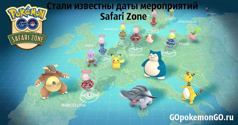 Стали известны даты мероприятий Safari Zone