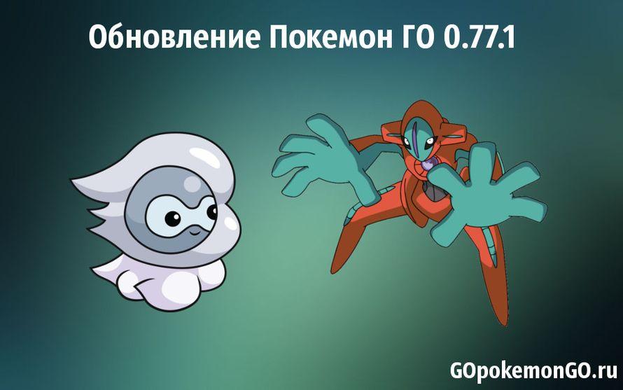 Обновление Покемон ГО 0.77.1