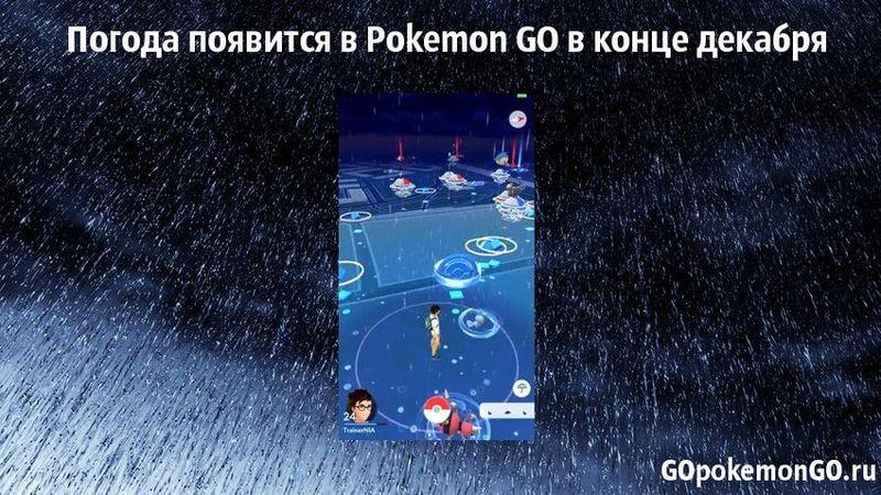 Погода появится в Pokemon GO в конце декабря