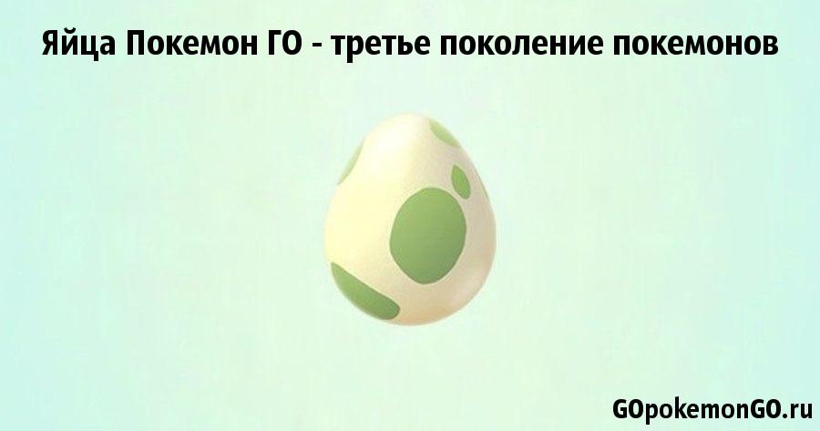 Яйца Покемон ГО - третье поколение покемонов