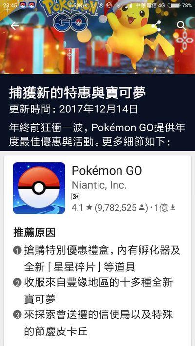 новогоднем ивенте в Pokemon GO