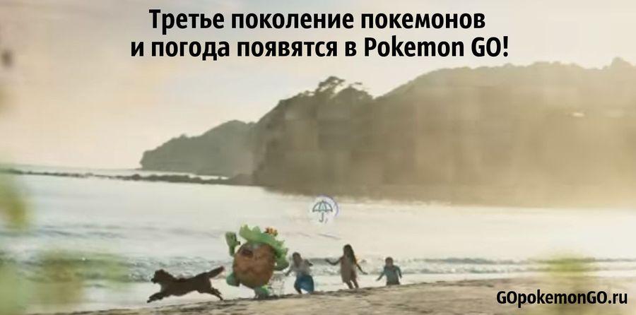 Третье поколение покемонов и погода появятся в Pokemon GO!