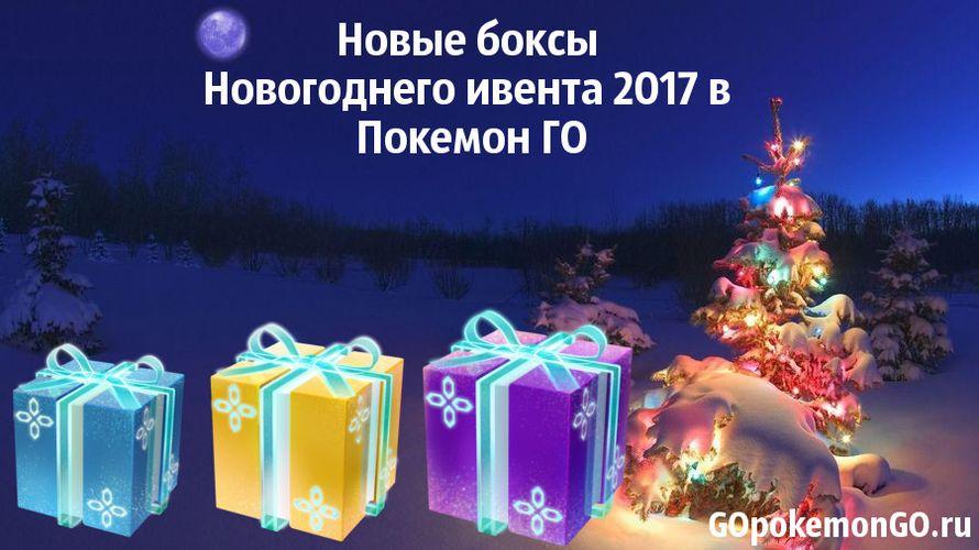 Новые боксы Новогоднего ивента 2017 в Покемон ГО