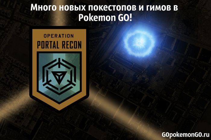 Много новых покестопов и гимов в Pokemon GO!