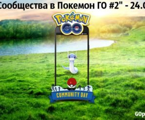 «День Сообщества в Покемон ГО #2» — 24.02.2018⌚