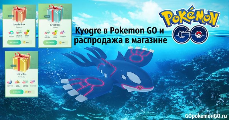 Kyogre в Pokemon GO и распродажа в магазине