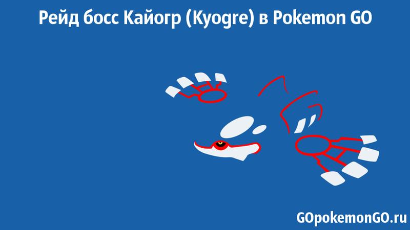 Рейд босс Кайогр (Kyogre) в Pokemon GO