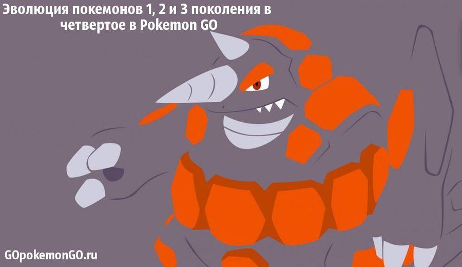 Эволюция покемонов 1, 2 и 3 поколения в четвертое в Pokemon GO