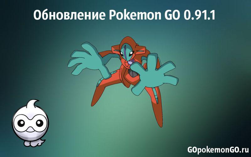 Обновление Pokemon GO 0.91.1