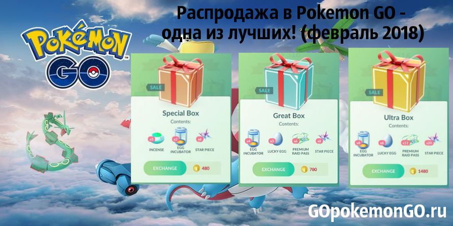 Распродажа в Pokemon GO - одна из лучших! (февраль 2018)