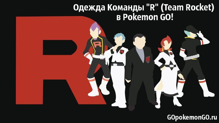 """Одежда Команды """"R"""" (Team Rocket) в Pokemon GO!"""