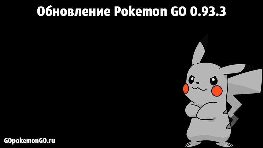 Обновление Pokemon GO 0.93.3