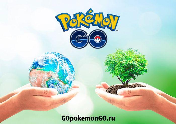 Бонусы Дня Земли в Pokemon GO!