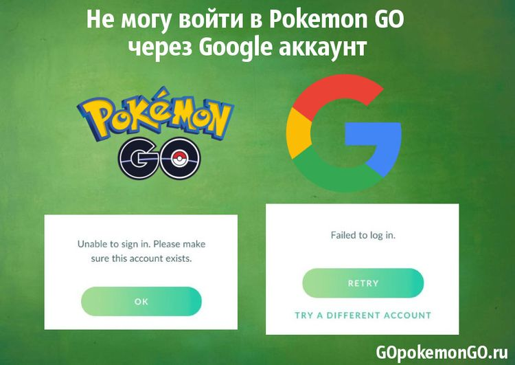 Не могу войти в Pokemon GO через Google аккаунт
